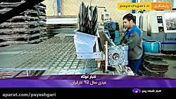 عیدی یارانه اسفند 95 عیدی دولت به مردم در سال 95 - کيونما